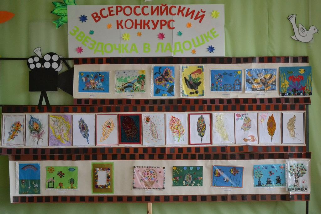 Всероссийский конкурс звездочка в ладошке 2018